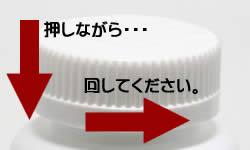 キャップは押しながら回して開けてください。